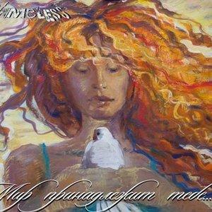 Imagen de 'Мир принадлежит тебе...'