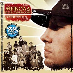 Image for 'Микола Перестукинский В Собственном Соку'