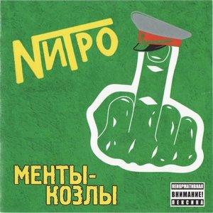 Image for 'Менты-Козлы'