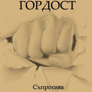 Image for 'Съпротива'