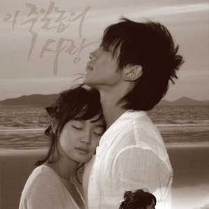 Image for 'A Love to Kill Ost'