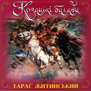 Immagine per 'Козацькі балади'