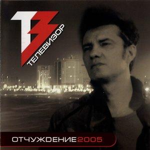 Image for 'Отчуждение 2005'
