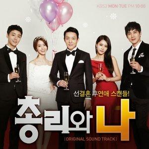 "Image for '발걸음 Steps (From ""총리와 나"") - Single'"