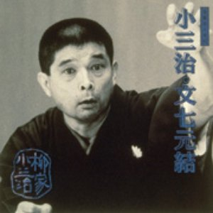 Image for '落語名人会 43 柳家小三治 19 文七元結'