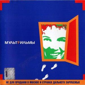 Image for 'МультFильмы'