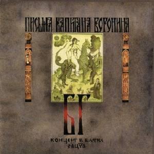 Image for 'Письма капитана Воронина'