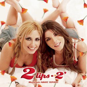 Image for '2''