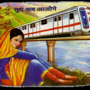 Image for 'Palaka Pyuri'