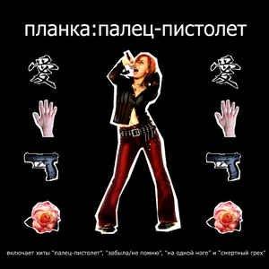 Image for 'Finger-Pistol'