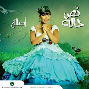 Image for 'Nos Hala'