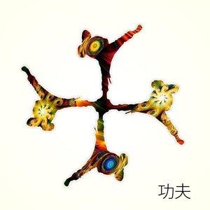Image for 'Kung Fu EP'