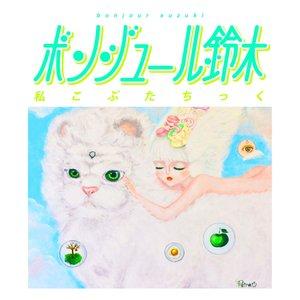 Image for '私こぶたちっく'