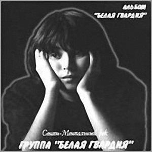 Bild für 'Музыка'