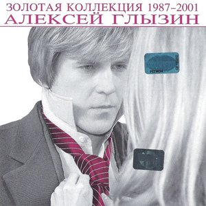 Imagen de 'Золотая коллекция 1987-2001'