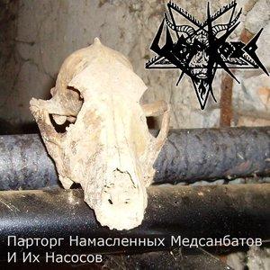 Image for 'Туловище Отклонялось С Гордостью'