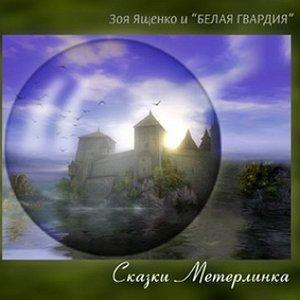 Bild für 'Сказки Метерлинка'