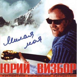 Image for 'Милая моя'