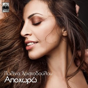 Image for 'Apoxoro'