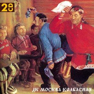 Image for 'Москва Колбасная'