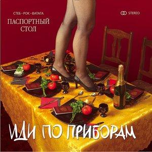Image for 'Паспортный Стол'