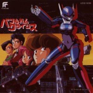 Image for 'Bubblegum Crisis - Ongaku-Hen'