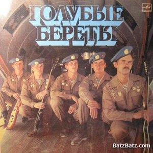 Image for 'Голубые береты'