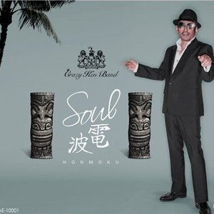 Immagine per 'SOUL電波'