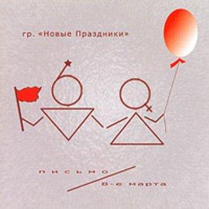 Image for 'Письмо'