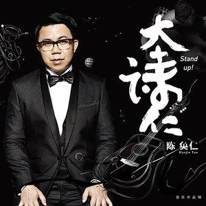 Image for '大詩仁'