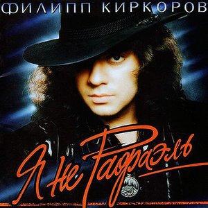 Image for 'Пташечка моя'