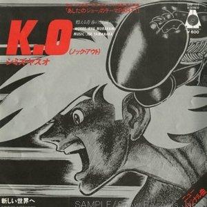 Image for 'シミズ・ヤスオ'