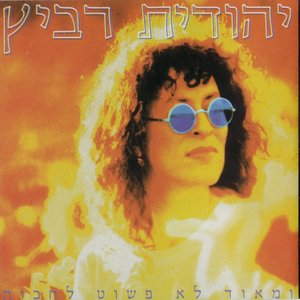 Image for 'קח'