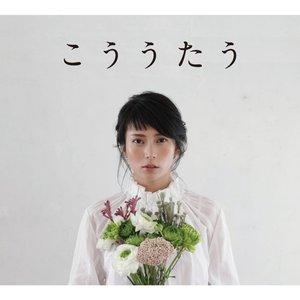 Image for '朝日の誓い'