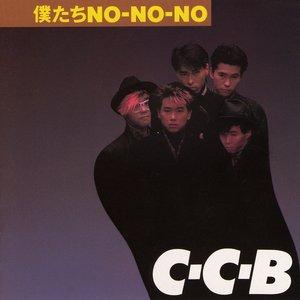 Image for '僕たちNO-NO-NO-Plus'