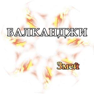 Image for 'Девет години'