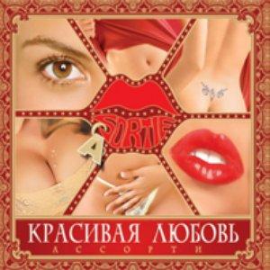 Image for 'Красивая Любовь'