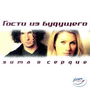 Image for 'Зима В Сердце'
