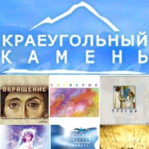Image for 'Краеугольный Камень'