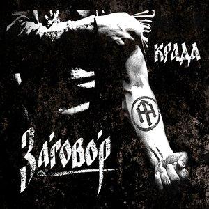 Image for 'Заговор'