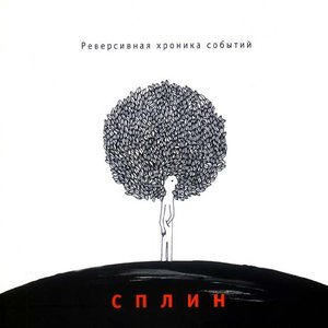 Bild für 'Романс'