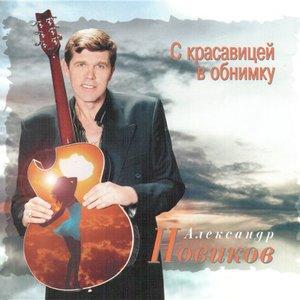 Image for 'С красавицей в обнимку'