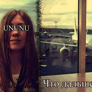 Image for 'Что дальше'