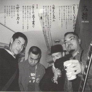 Image for 'TAISHO'