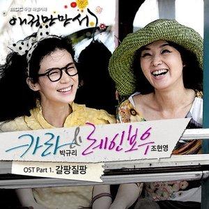 Immagine per '애정만만세 OST (Part 1)'