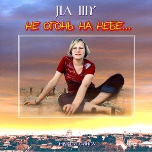Imagen de 'Ла Шу - Не огонь на небе (р) 2005 (макси-сингл)'