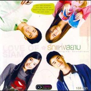 Image for 'เพียงเธอ (Demo)'