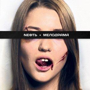 Image for 'Мелодрама'