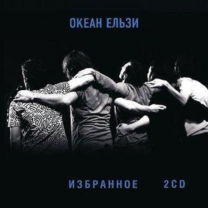 Image for 'Избранное'