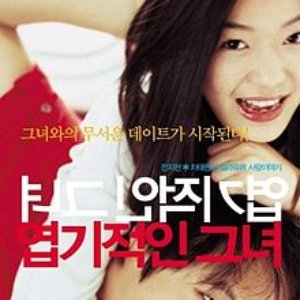 Image for 'My Sassy Girl OST'